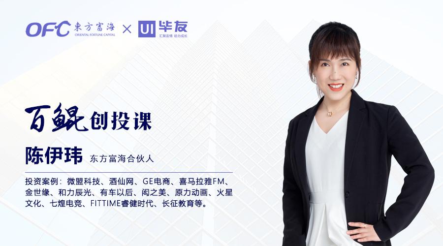 """东方富海陈伊玮:学会靠谱+""""忽悠""""的融资技巧"""