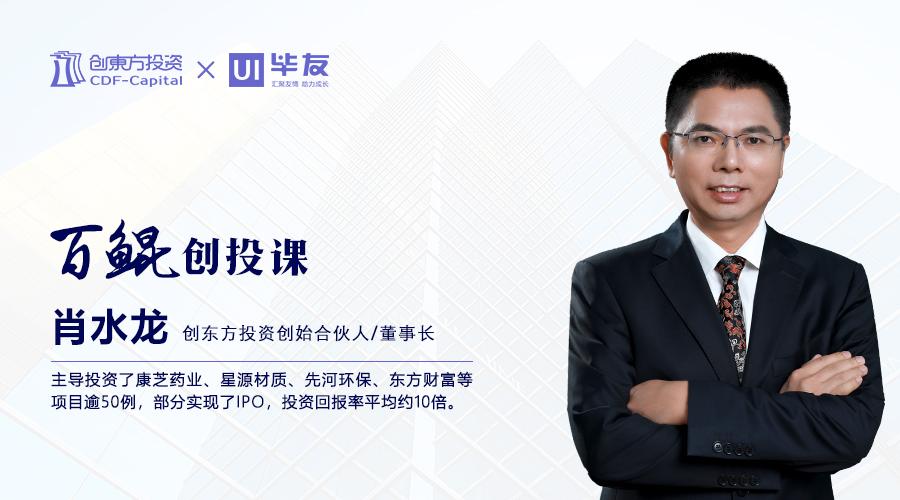 创东方投资肖水龙:不忘企业本源,提升提升核心竞争力