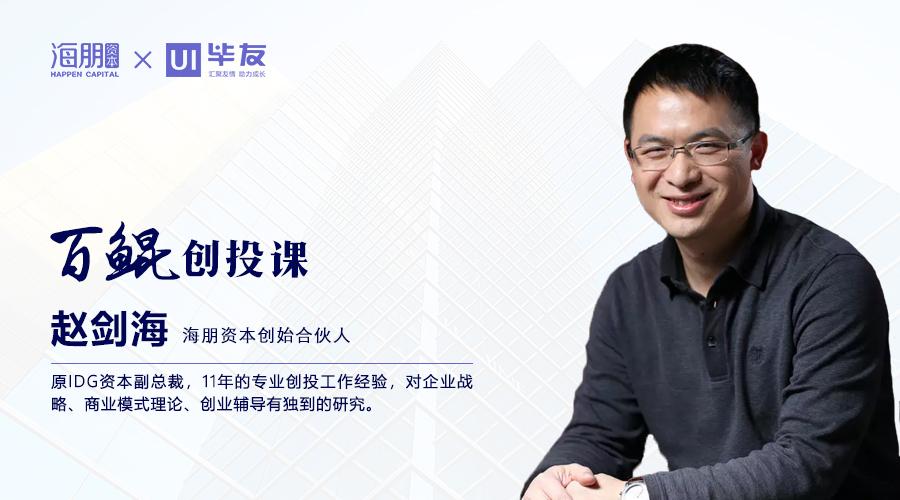 海朋资本赵剑海:创业者在危机中学到的经营本质