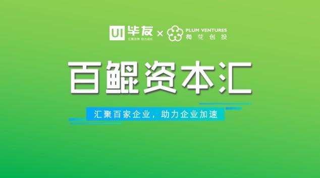 毕友百鲲资本汇云路演第43期梅花创投专场成功举办