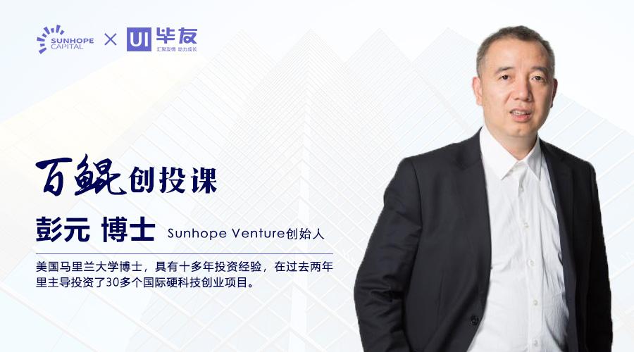 Sunhope Venture创始人彭元:创业企业的融资策略