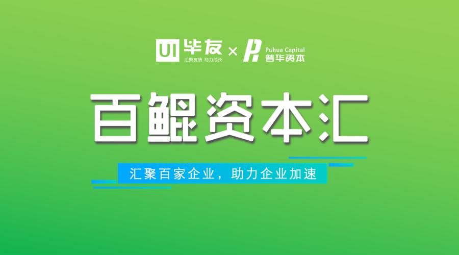 """毕友百鲲资本汇云路演第44期""""普华资本专场""""成功举办"""