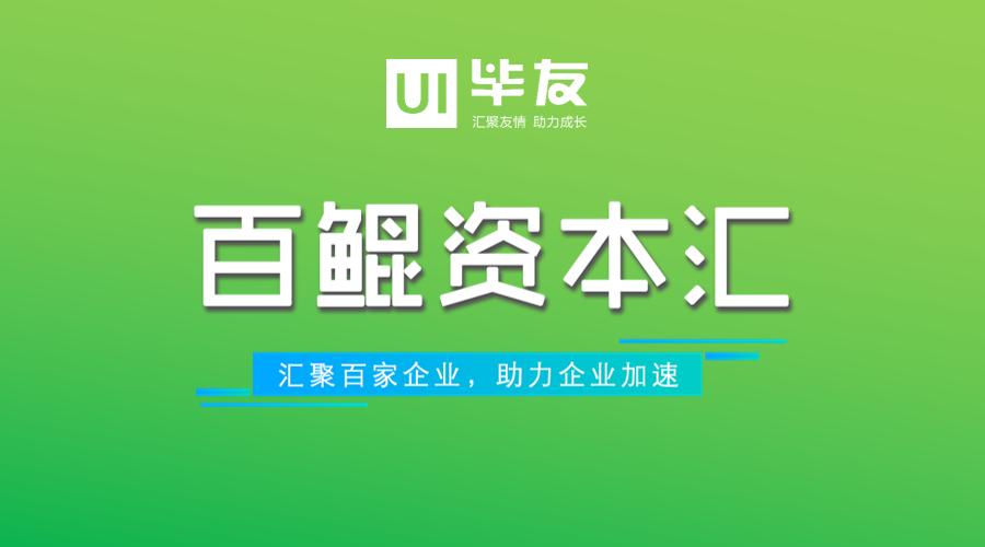 """毕友百鲲资本汇云路演第45期""""前海汇潮专场""""成功举办"""