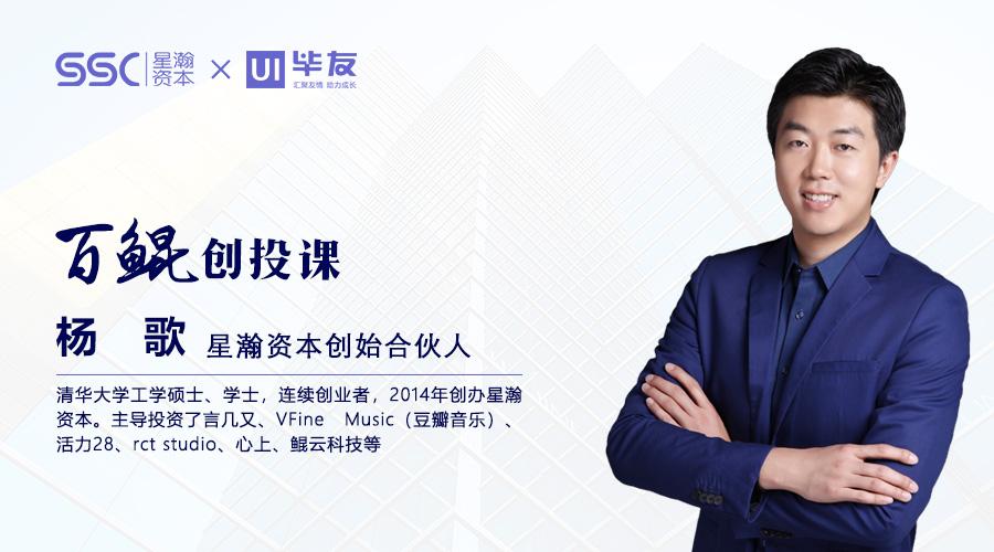 星瀚资本杨歌:智能制造与新基建的发展机遇