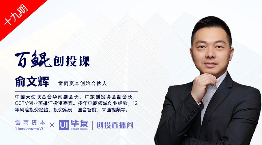 """雷雨资本俞文辉:创始人如何练就""""变态""""能力从平庸到卓越"""