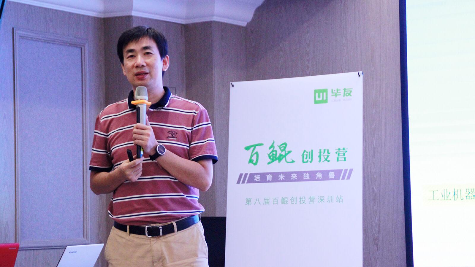 百鲲创投营DAY1:中国科技创新趋势及机遇