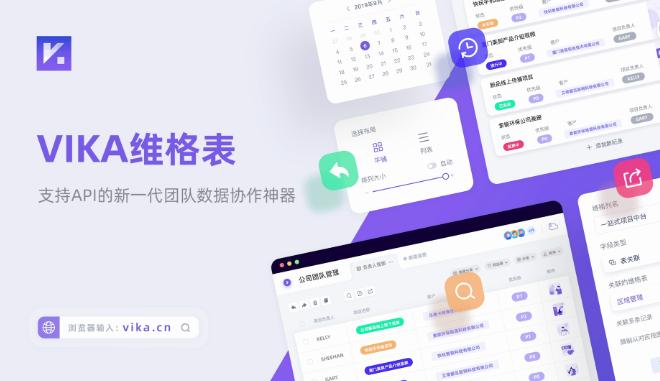 支持API的连接型智能表格,「维格表vika.cn」完成数百万美元天使+轮融资