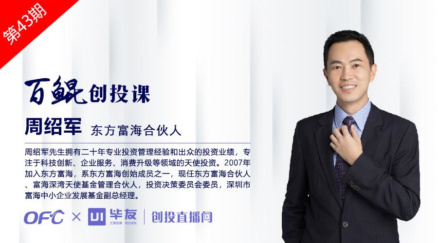 嘉宾分享9-5zhou.jpg