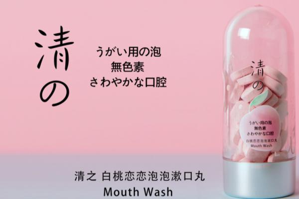 """口腔个护品牌「清之科研」获数百万种子轮融资,主打爆品""""漱口丸"""""""