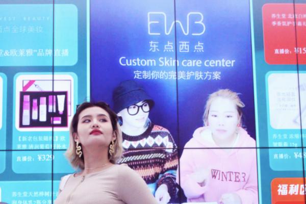 「东点西点」完成数千万元A轮融资,做消费者家门口的美妆新零售