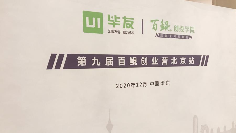 创业之争就是创投之争 | 第九届百鲲创业营(北京站)Day1
