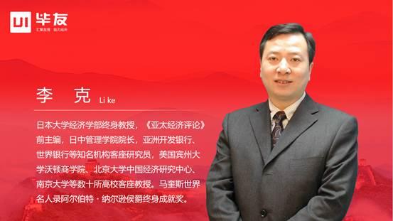 日本大学李克教授:中国企业如何走出转型升级的误区和怪圈?