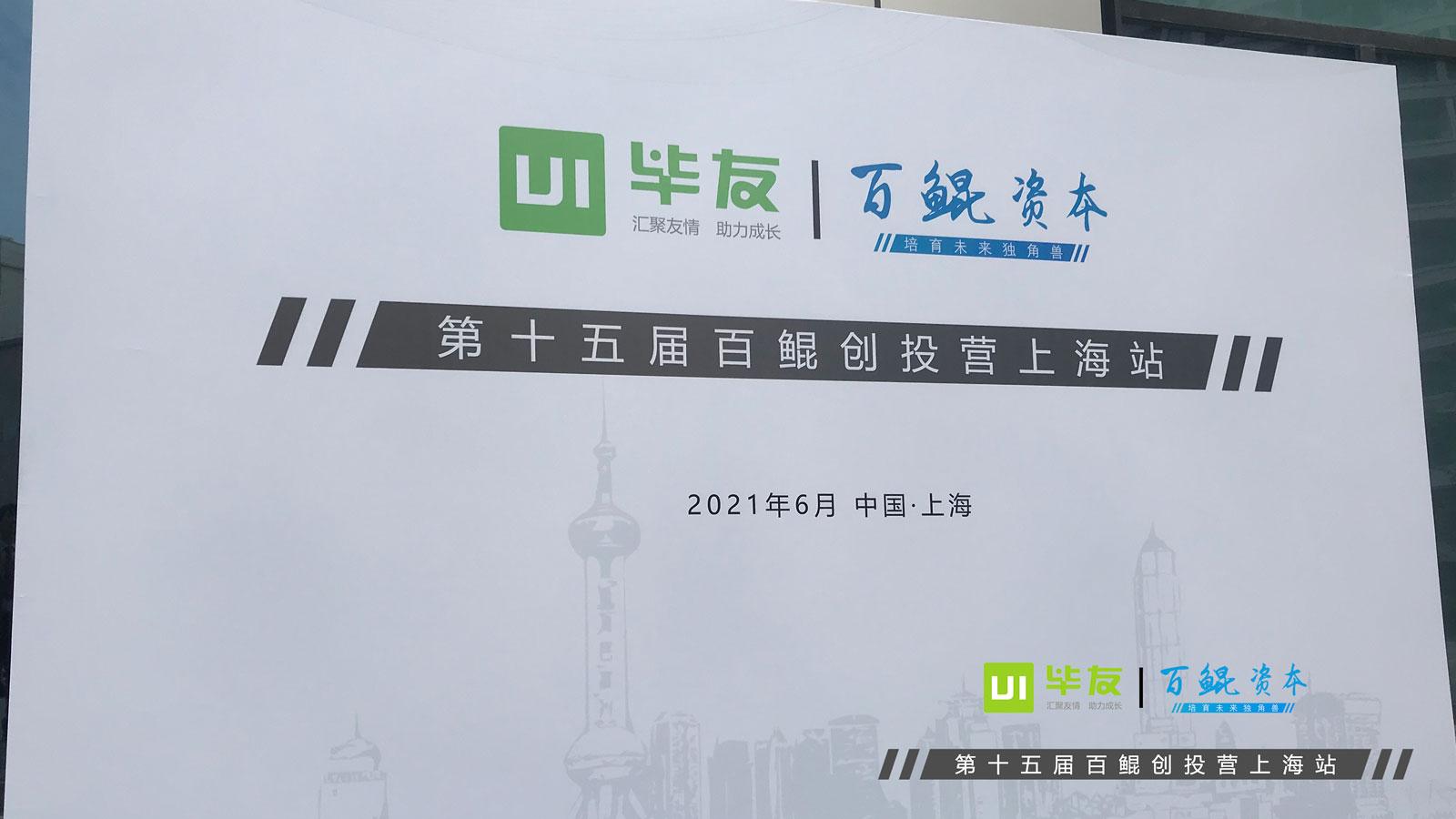 融资时机的重要性大于估值|第十五届百鲲创投营(上海站)Day1