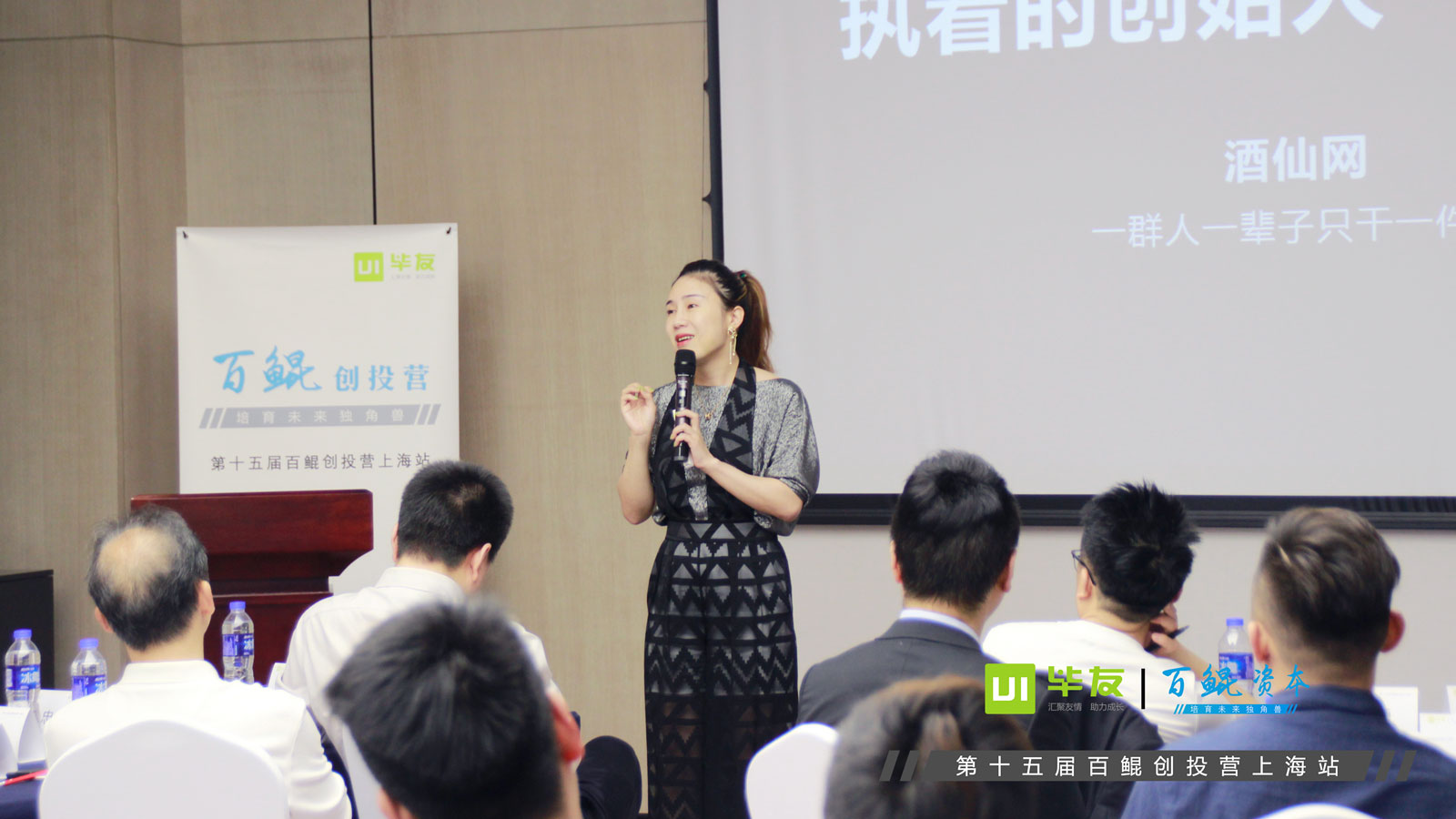 存量时代的集中模型是种内替代|第十五届百鲲创投营(上海站)Day2