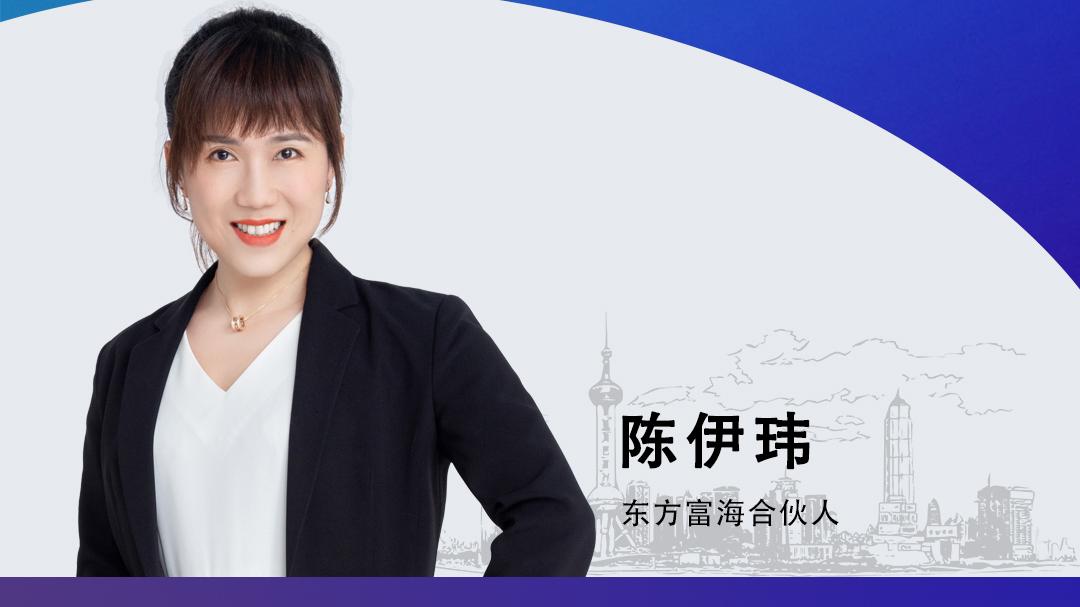 东方富海合伙人陈伊玮:投资人眼中的好创业者和好团队