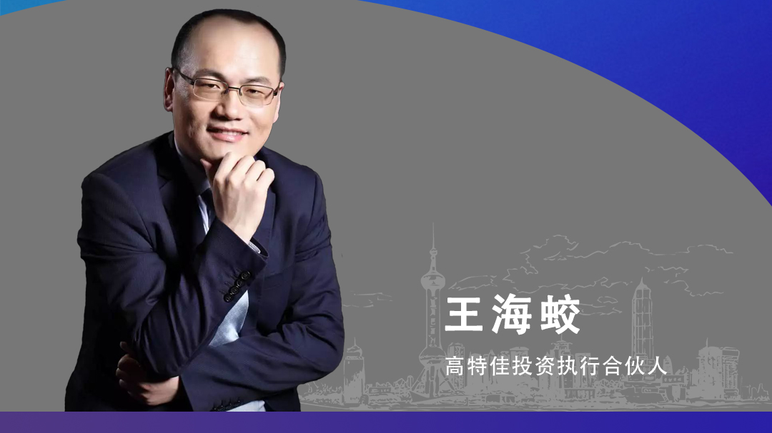 高特佳投资王海蛟:中国医疗投资趋势与机会