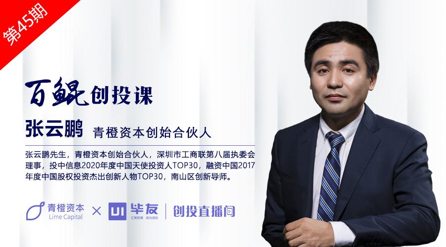 青橙资本张云鹏:创投眼中的好企业