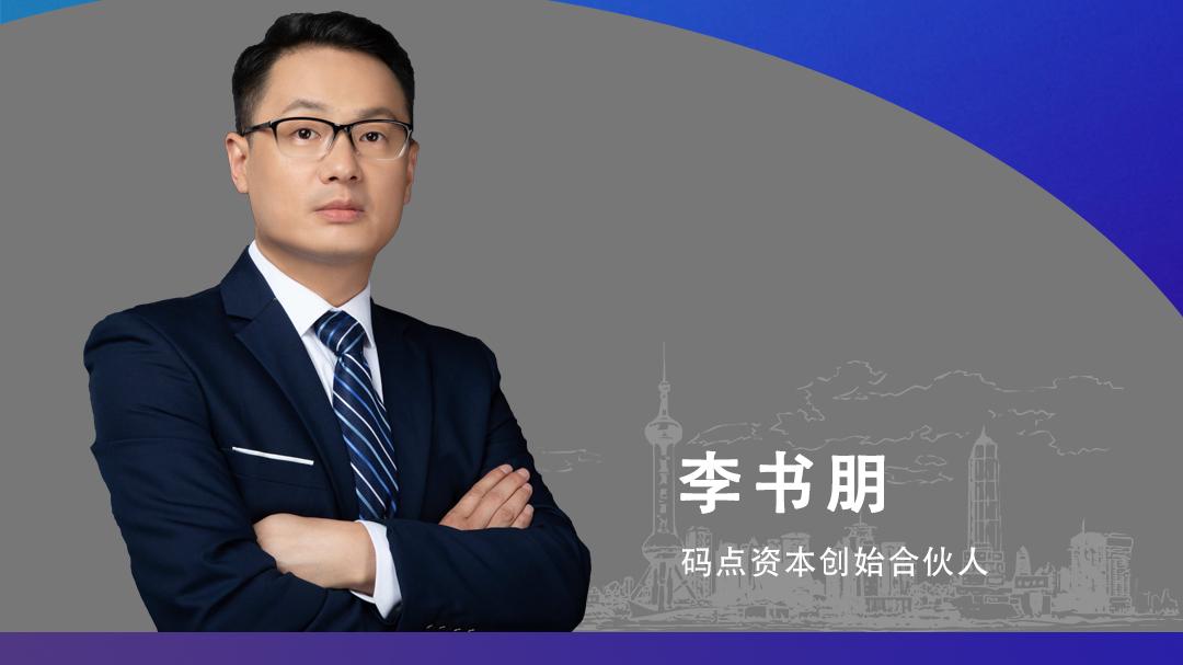 码点资本李书朋:创业者必备的四大思维与股权融资核心要点