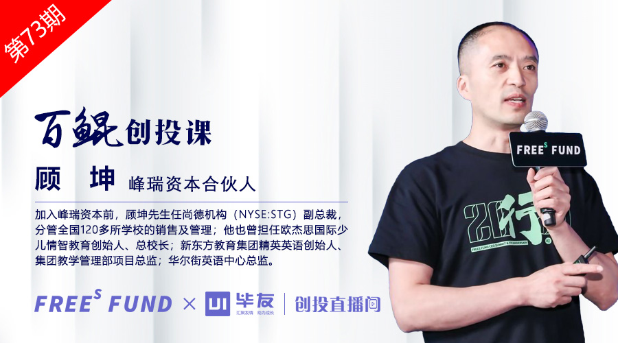 峰瑞资本合伙人顾坤:消费领域投资的一些新趋势