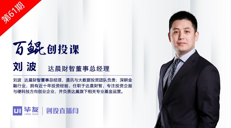 达晨财智董事总经理刘波:硬科技的投资趋势与逻辑