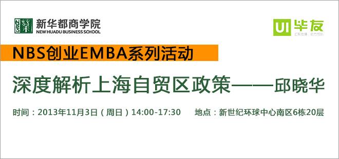 NBS创业EMBA系列活动——邱晓华教授公开课(成都站)