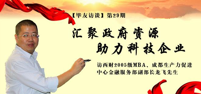 访西财2005级MBA、成都生产力促进中心金融服务部副部长龙飞先生