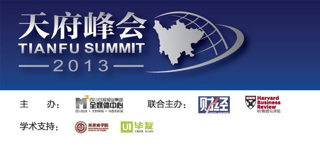 天府峰会2013——全球经济变局与中国西南战略