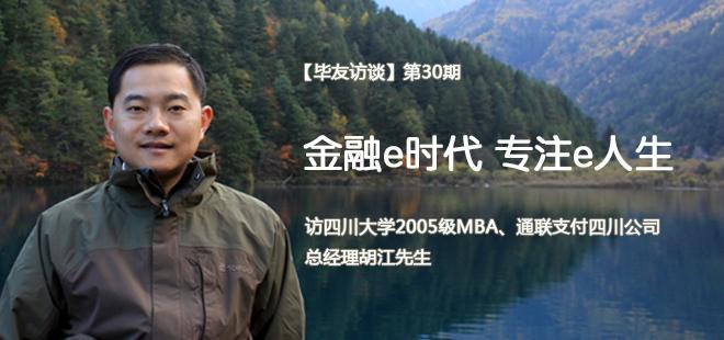 访四川大学2005级MBA、通联支付四川公司总经理胡江先生