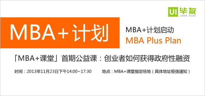 MBA+计划启动暨「MBA+课堂」首期公益课——创业者如何获得政府性融资