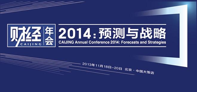 《财经》年会2014:预测与战略