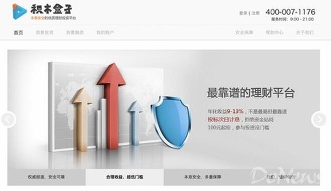积木盒子创始人董骏:互联网金融创业无捷径可走