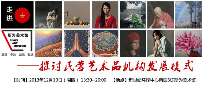 毕友走进企业(第12期)走进斯为美术馆——探讨民营艺术品机构发展模式