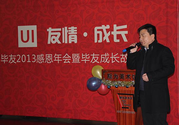 展望2014——毕友创始人郑海峰在年会上的致辞