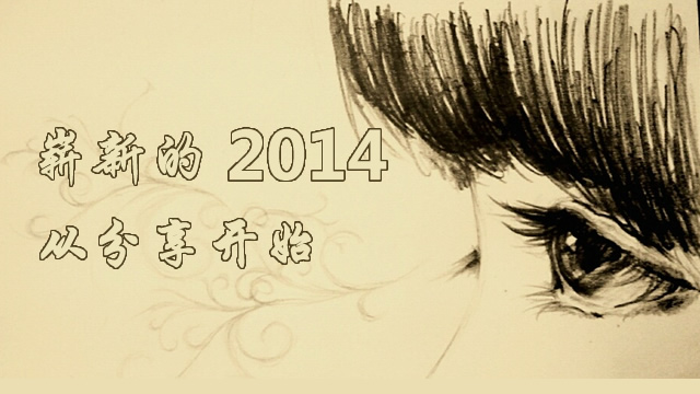 崭新的2014,从分享开始~