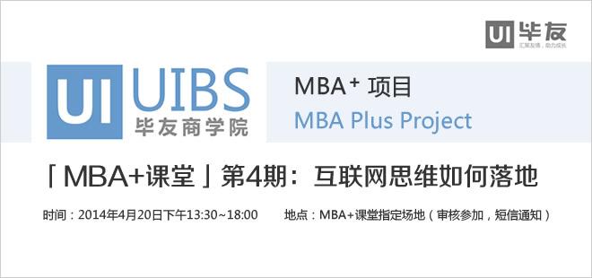 「MBA+课堂」第4期:创业者必修课——互联网思维如何落地