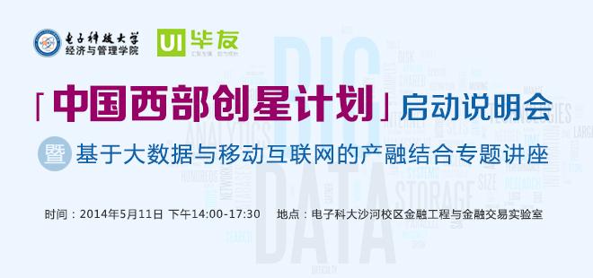 「中国西部创星计划」启动说明会暨基于大数据与移动互联网的产融结合专题讲座