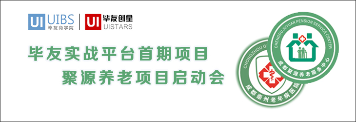 毕友实战平台首期项目——聚源养老项目启动会