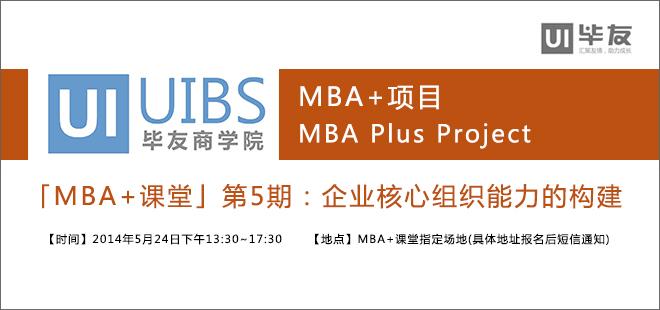 「MBA+课堂」第5期:创业者管理必修课——企业核心组织能力的构建