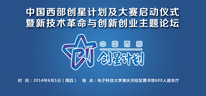 中国西部创星计划及大赛启动仪式暨新技术革命与创新创业主题论坛