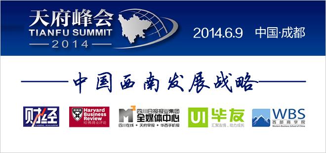 天府峰会2014——中国西南发展战略