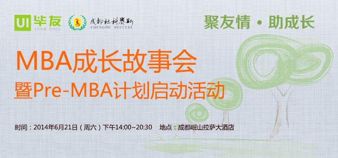 MBA成长故事会暨Pre-MBA计划启动活动