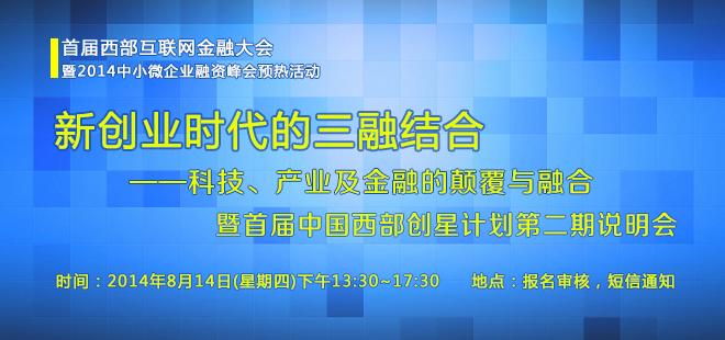 新创业时代的三融结合——科技、产业及金融的颠覆与融合暨首届中国西部创星计划第二期说明会