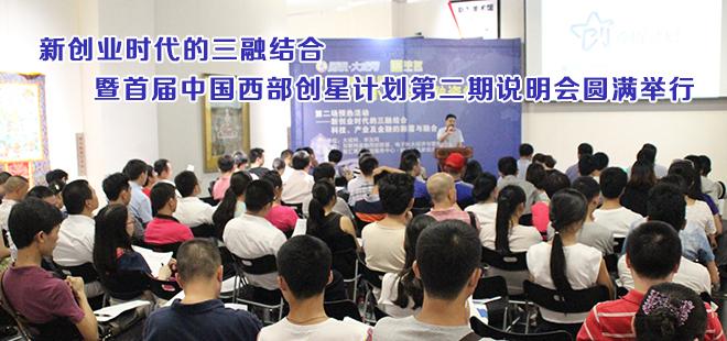 新创业时代的三融结合暨首届中国西部创星计划第二期说明会圆满举行