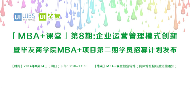 「MBA+课堂」第8期:企业运营管理模式创新暨毕友商学院MBA+项目第二期学员招募计划发布