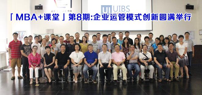 学习·突破·变革——MBA+课堂第8期圆满举行,巨星集团段总分享企业运管模式创新