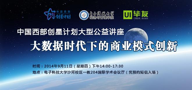 首届中国西部创星计划大型公益讲座——移动互联网与大数据时代下的商业模式创新