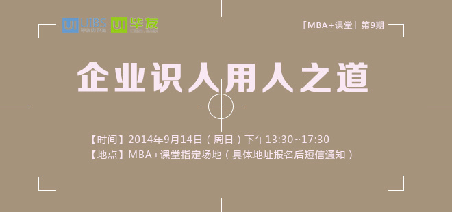 「MBA+课堂」第9期:企业识人用人之道
