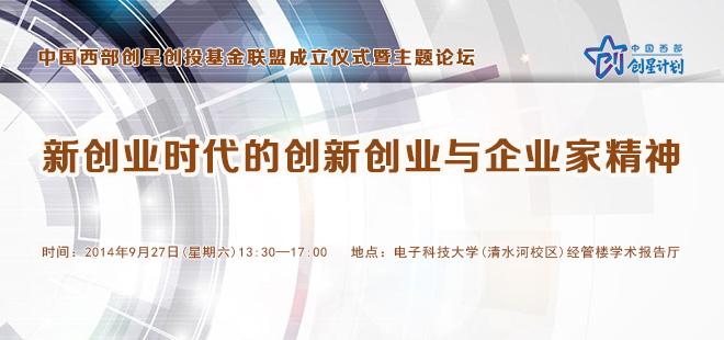 新创业时代的创新创业与企业家精神主题论坛 暨中国西部创星创投基金联盟成立仪式
