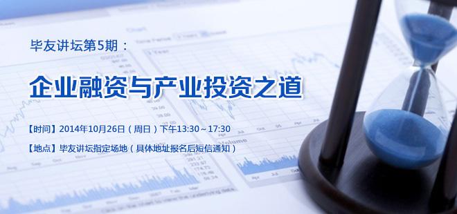 毕友讲坛第5期:企业融资与产业投资之道