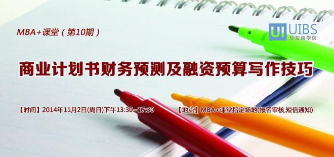 MBA+课堂(第10期):商业计划书财务预测及融资预算写作技巧